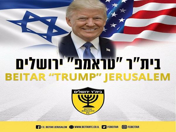 İsrail klubu